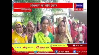 Raisen News   मूलभूत सुविधाओं से वंचित ग्रामीण, अधिकारी को सौंपा ज्ञापन   JAN TV