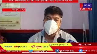 Bansur News | उपखंड क्षेत्र में बढ़ रहा वायरल बुखार का प्रकोप | JAN TV