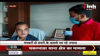 Madhya Pradesh News | Mandsaur में डेंगू का कहर बढ़ रहे मरीज स्वास्थ्य विभाग और प्रशासन कर रहा जागरूक