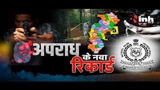Chhattisgarh Crime News | Bhupesh Baghel Government | अपराध के नवा रिकार्ड