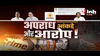 Madhya Pradesh Crime News | Shivraj Singh Government | अपराध, आंकड़े और आरोप !