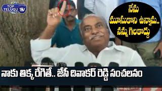 నన్ను గెలకొద్దు.. జేసీ దివాకర్ రెడ్డి సంచలనం   JC Diwakar Reddy Shocking Comments   Top Telugu TV