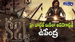 Hero Upendra Birthday Special Kabzaa Movie Motion Poster   Upendra Latest Movie   Top Telugu TV