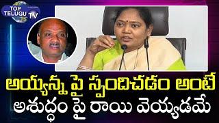 AP Home Minister Sucharita Reacts On TDP Leader Ayyanna Patrudu  Comments   Top Telugu Tv