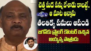 Ayyanna Patrudu Fires On CM YS Jagan Over AP Development Works   TDP VS YCP   Top Telugu TV