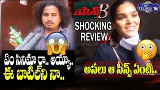 Plan B Telugu Movie Shocking Public Talk   Plan B Movie Review   Srinivas Reddy   Top Telugu TV