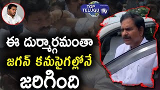 TDP Devineni Uma Serious Comments On Jogi Ramesh and YS Jagan   TDP VS YCP   Top Telugu TV