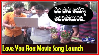 Minister Talasani Srinivas Yadav Launched Youth Abba Memu Lyrical Song From Love You Raa Movie