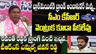 TRS MLA Jeevan Reddy Strong Punches To TPCC Chief Revanth Reddy   CM KCR   Top Telugu TV
