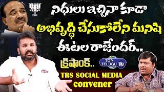 TRS Leader Krishank Sensational Comments On Etela Rajendar | CM KCR | Top Telugu Tv | Etela Rajendar
