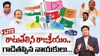 Live : రాటుతేలిన రాజకీయం  Telangana Political Analysis 20-09-2021   Manoj Ejjagiri   Top Telugu TV