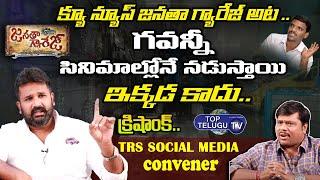 Trs Leader Krishank Fires On Teenmaar Mallanna For Commenting Trs Politicians   Top Telugu Tv