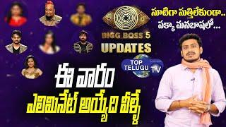 BigBoss -5  3rd week Elimination   Day 15   Bigg Boss updates    Manoj Ejjagiri   Top Telugu tv