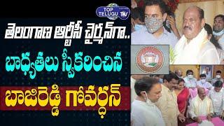 TRS MLA Baji Reddy Goverdhan Take Oath As TSRTC New Chairman   CM KCR   Telangana   Top Telugu TV