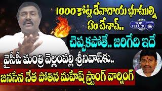 Janasena Potina Mahesh Reveals Shocking News Behind Minister Velampalli Srinivas   Top Telugu TV