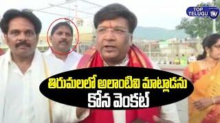 Kona Venkat Comments About Gully Rowdy Movie At Tirumala Temple   Sandeep KIshan   Top Telugu TV