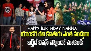 Bigg Boss Telugu 5  Contestent Anchor Ravi Variety Birthday Wishes By Family Members   Top Telugu TV