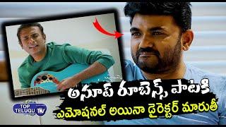Manchi Rojulochai Movie 2nd Song Video   Anup Rubens   Maruthi   Ram Miriyala   Top Telugu TV