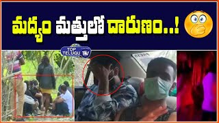 35 Arrested on Charge of Peddling Drugs at Rave Party | Top Telugu TV