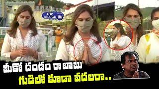 Ram Charan Wife Konidela Upasana Visits Tirumala Temple | AP News | Top Telugu TV