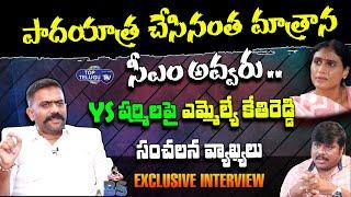 MLA Kethireddy Sensational Comments On YS Sharmila Party | BS Talk Show | Interview | Top Telugu TV