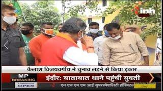 Madhya Pradesh News || BJP Leader Kailash Kailash Vijayvargiya ने चुनाव लड़ने से किया इंकार