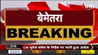 Chhattisgarh News || Bemetra में INH 24x7 की खबर का असर