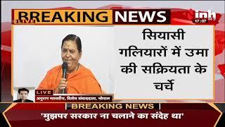 Madhya Pradesh Former CM Uma Bharti ने दिए सक्रिय राजनीति में आने के संकेत, कही ये बात