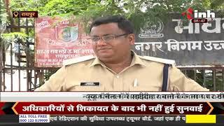 Chhattisgarh News || Raipur, News Channel खोलने के नाम पर ठगी