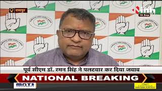 Chhattisgarh News || Pradesh में 'नालायक' Politics, Former CM Dr. Raman Singh ने पटलवार कर दिया जवाब