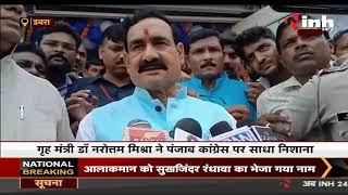 Madhya Pradesh News    Home Minister Narottam Mishra ने Punjab Congress पर साधा निशाना
