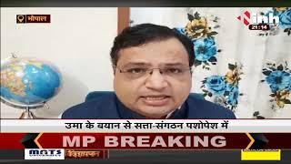 Madhya Pradesh Former CM Uma Bharti ने गरमाया माहौल, 15 January तक शराबबंदी करने कहा