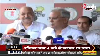 Chhattisgarh News || Chief Minister Bhupesh Baghel Durg, Bilaspur दौरे पर मीडिया से की बातचीत