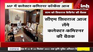 Madhya Pradesh में Collector-Commissioner Conference, प्रदेश में कानून व्यवस्था की ले रहे जानकारी