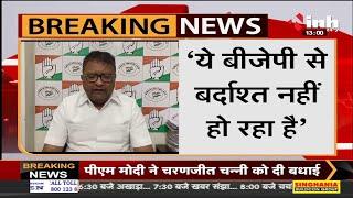 CG News || Congress मीडिया सेल के चैयरमैन Shailesh Nitin Trivedi का बयान, BJP के सवालों पर पलटवार