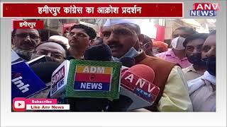 हमीरपुर : हमीरपुर कांग्रेस का आक्रोश प्रदर्शन