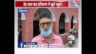 यमुनानगर : डेढ़ साल बाद हरियाणा में खुले स्कूल