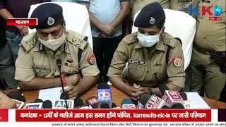 Bharaich   बहराइच पुलिस ने सनसनीखेज हत्याकांड का एक सप्ताह में किया खुलासा
