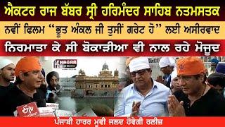 Bhoot Uncle Ji Tusi Great Ho | New Punjabi Movie | Raj Babbar And KC Bokadia Visit Golden Temple
