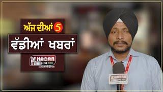 ਪੰਜਾਬ ਦੀਆਂ 5 ਵੱਡੀਆਂ ਖਬਰਾਂ | Today 5 Big News | Punjabi News | Prime News | Sep 16