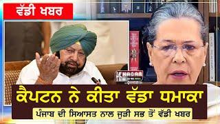 Captain Amrinder Singh Is Now Ex CM Punjab ? | Big Statement After Resigns | Press Confrence