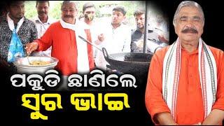 PM Modi's Birthday  | MLA Sura Routray Selling Pakoda in Bhubaneswar