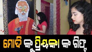 Priyanka Sahani Dedicated a Special Gift To PM Modi on His Birthday