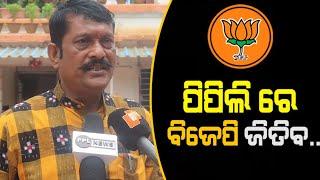 BJP's Eye On Pipili By Poll | ରୁଦ୍ର ମହାରଥୀ ଙ୍କୁ ପରାସ୍ତ କରିପାରିବେ କି ଆଶ୍ରିତ ପଟ୍ଟନାୟକ ?