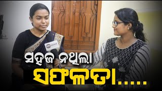 Exclusive With OPSC OFS Exam Topper Ayushi Pati  | ଟପ୍ପର ଙ୍କ ମୁହଁରୁ ସଂଘର୍ଷ କାହାଣୀ