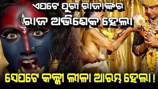 Kalki Leela Started | Explained By Baba | @Satya Bhanja