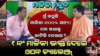 Number 1 Malika Devotee explained reality of Malika | @Satya Bhanja