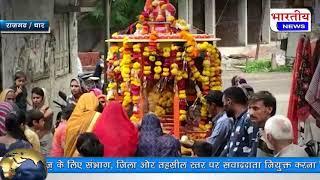 धार : तेरह मंदिरों में जन्मोत्सव पर गूंजे जयंकारे, निकाली यात्रा। #bn #mp #rajgadh #bhartiyanews
