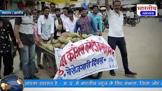 युवा कांग्रेस कमेटी कसरावद ने प्रधान मंत्री के जन्म दिवस पर बेरोजगार दिवस मनाया। #bn #mp #kasrawad