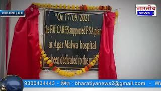 आगर मालवा में शुक्रवार को जिला चिकित्सालय में ऑक्सीजन प्लांट शुरू हुआ।#bn #mp #bhartiyanews